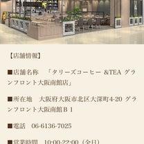 タリーズコーヒー &TEAグランフロント大阪南館店の記事に添付されている画像