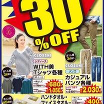 【しまパト】#広告の品☆レジにて30%offで新学期用品GET♡の記事に添付されている画像