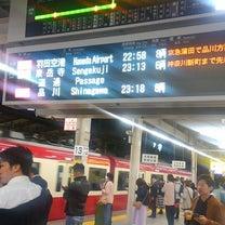 横浜から京急蒲田への記事に添付されている画像