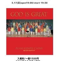 逗子ゴスペルクワイアCD発売記念コンサート♪の記事に添付されている画像