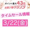 楽天お買い物マラソン攻略『タイムスケジュール』◆ 2019.3.22(金)