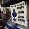 カイロプラクティック 総癒館 京都本院の画像