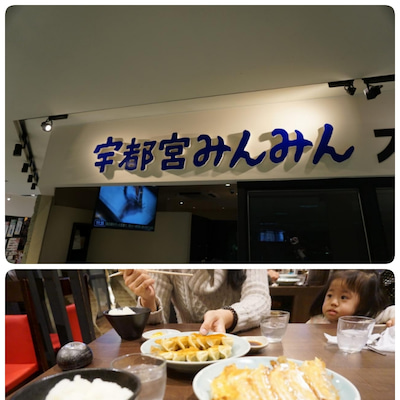 栃木旅行1日目「みんみん」の記事に添付されている画像