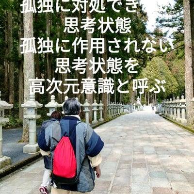 3/18並木良和さんとディスカッション&3/19-21初めての高野山&丹生都比売の記事に添付されている画像