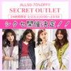 【MAX70%OFF】シークレットセール開催中♡♡