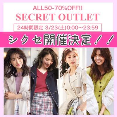 【ALL50-70%OFF】シークレットセール開催決定♡♡の記事に添付されている画像