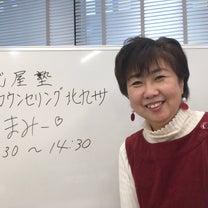 本日3月22日、13時〜心屋塾オープンカウンセリング、ドタ参OK!の記事に添付されている画像