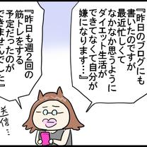 【ダイエット244日目】田口氏に弱音を吐いたら…【漫画】の記事に添付されている画像