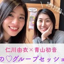 【4月】青山初音×仁川由衣♡魂のグループセッションの記事に添付されている画像