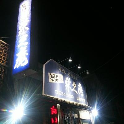 【群馬県前橋市】大阪で自転車でスーツな方と爆盛り桶オフ会!!~栄久庵さん~の記事に添付されている画像