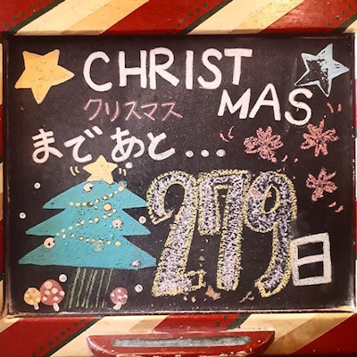 クリスマストイズ 『クリスマスまであと....279日』の記事に添付されている画像