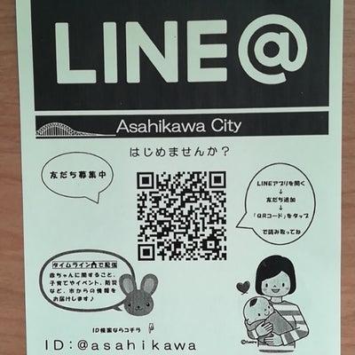 旭川市の情報をLINEでゲットの記事に添付されている画像