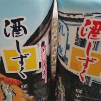 ダイソー定番商品「酒しずく」の記事に添付されている画像