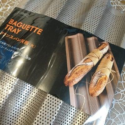 優れモノ!フランスパン天板の記事に添付されている画像