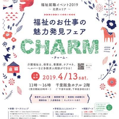 【無料イベント】4月13日(土)福祉イベント「CHARM」であなたの魅力が輝くおの記事に添付されている画像