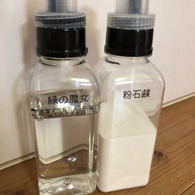 """""""【セリア】買って良かったランドリーボトルの記事に添付されている画像"""