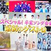 CDTV~☆今日も紫耀君、メルちゃん仕様(≧∇≦*)