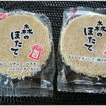 『森のほたて』軽井沢で発見の記事に添付されている画像