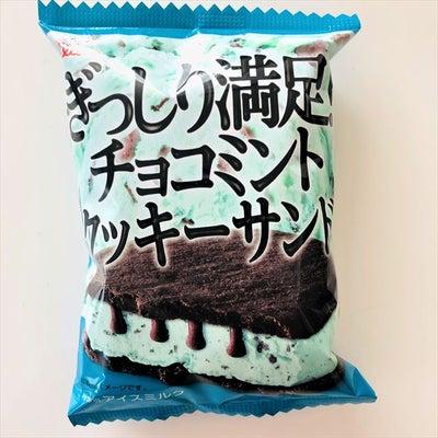 【コンビニ】チョコミント革命!ファミマで大人気のぎっしり満足!チョコミントにクッの記事に添付されている画像