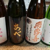 春の日本酒仕入れましたの記事に添付されている画像