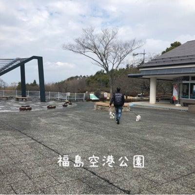 ☆ 久々の福島空港公園へ ☆の記事に添付されている画像