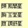イチロー:大運天中殺に「七難八苦を我に与えたまえ」で陽転。人生のハードアスペクト活用法はコレ!の画像