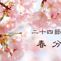 春分の記事に添付されている画像