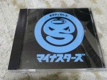 平成/音楽】マイナスターズ『ネガティブハート』 | ばたやんのブログ