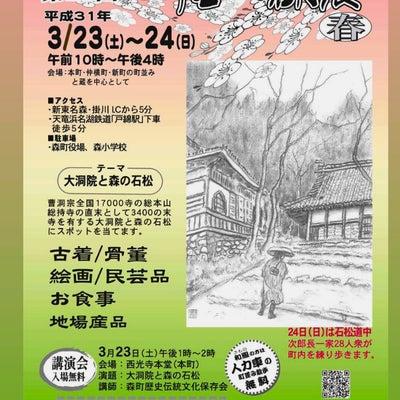 遠州『町並みの蔵展』いってきます!の記事に添付されている画像