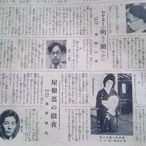 【西条昇のレヴュー史コレクション】昭和8年「映画と演藝」の特集「レヴュウ作家 レの記事に添付されている画像