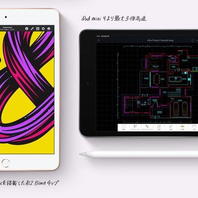 iPadmini5に搭載して欲しかった機能の記事に添付されている画像