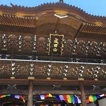 3月24日成田山散策の記事に添付されている画像