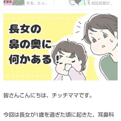 長女の鼻の奥に何かある…の記事に添付されている画像