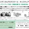 NARD JAPAN 会報誌〜アウトプットが大切〜の画像