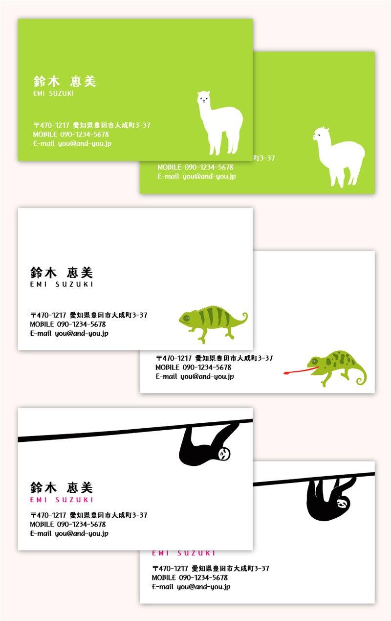 ゆるカワ動物名刺 ゆるっと可愛い 動物イラスト アニマル