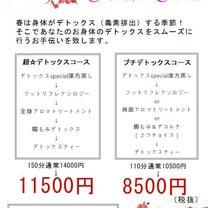 春のキャンペーンの記事に添付されている画像