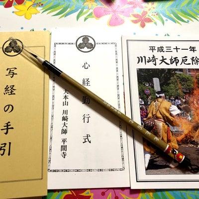 弘法大師と不動明王づいてる 今週の記事に添付されている画像
