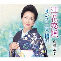 安藤栄子「津花恋唄」(作詞・星川成一、作曲・山中博)の記事に添付されている画像