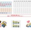 分数の計算ミスが減り始めた&春休み学習計画表の画像