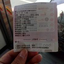 コンビニでタクシーを!高速鉄道で台南から板橋への記事に添付されている画像
