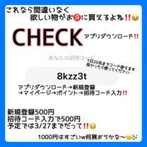 CHECKアプリ、登録で1000円もらえるよ‼️の記事に添付されている画像