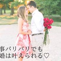 【吉報!】彼が出来ました!仕事バリバリでも結婚は叶えられる♡の記事に添付されている画像