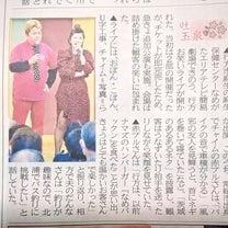 茨城新聞さんの記事に添付されている画像