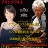 ブランデンブルグ国立管弦楽団 フランクフルト & 吉田順子の画像