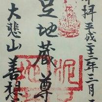 【京都市中京区】泥足地蔵善想寺の記事に添付されている画像
