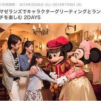 【2019年GW】ディズニーホテルのキャンセルが増えてきました!の記事に添付されている画像