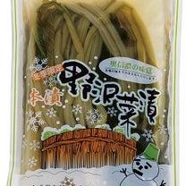 野沢菜本漬の記事に添付されている画像