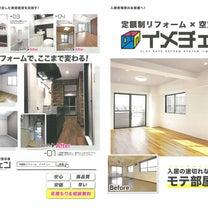 賃貸住宅の空室対策の記事に添付されている画像