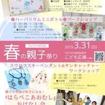 [TSUTAYA安芸店] 春の親子祭り 開催!!の記事に添付されている画像