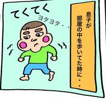 育児漫画「頭ぶつけて・・」の記事に添付されている画像